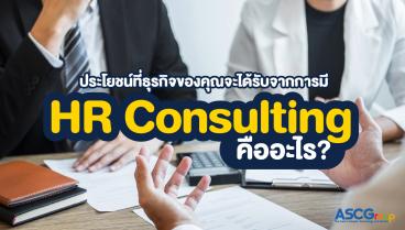 ประโยชน์ที่ธุรกิจของคุณจะได้รับจากการมี-HR-Consulting-คืออะไร