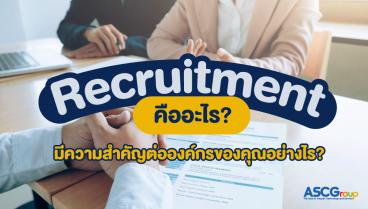 Recruitment-คืออะไรมีความสำคัญต่อองค์กรของคุณอย่างไร