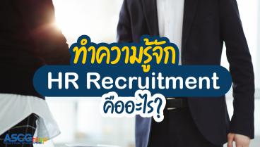 ทำความรู้จัก-HR-Recruitment-คืออะไร