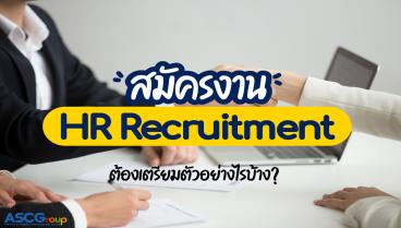 สมัครงาน-HR-Recruitment-ต้องเตรียมตัวอย่างไรบ้าง