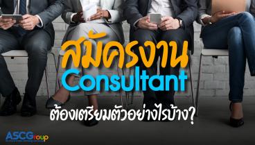 สมัครงาน Consultant ต้องเตรียมตัวอย่างไรบ้าง?
