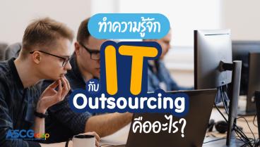 ทำความรู้จักกับ IT Outsourcing คืออะไร?